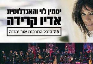 Концерт — Ясмин Леви и Андалузский в Израиле