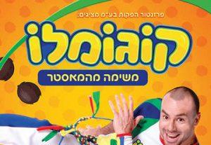 Детский спектакль — Когомело — миссия мастера в Израиле