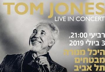 Концерт Тома Джонса — Tom Jones — в Израиле