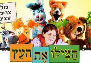 Детский спектакль — Спасите дерево в Израиле