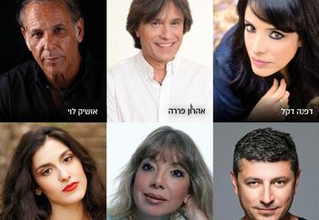 Концерт в рамках фестиваля Золотой век — Las Burikitas de Mama в Израиле