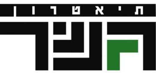 Театр Гешер — Деревушка в Израиле