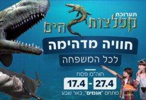 Песах 2019 — Выставка морских чудовищ в Израиле