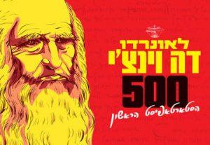 Выставка Леонардо 500 в Ангар 11 в Израиле