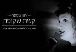 Рони Гиносар — Прозрачная радуга в Израиле