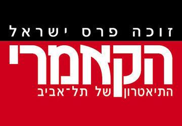 Камерный Театр — Пробуждение весны в Израиле