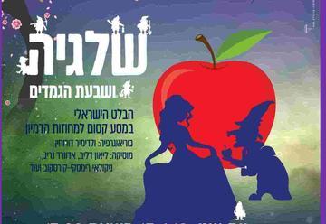 Израильский балет — Белоснежка и семь гномов в Израиле