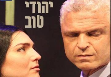 Театрон а-Иври — Хороший еврей в Израиле