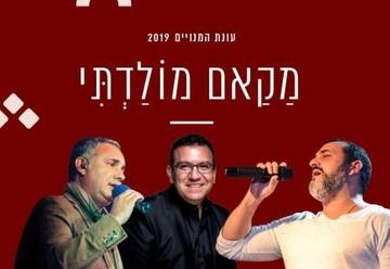 Концерт — Макам моей родины в Израиле