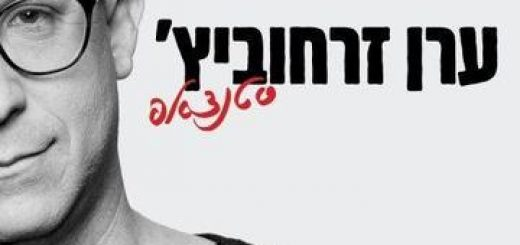 Стенд-ап — Эран Зерхович в Израиле