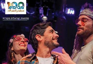 Театр Габима — Искупление в Израиле
