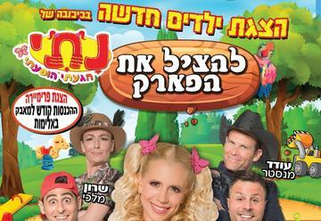 Детский спектакль — Спасти парк в Израиле