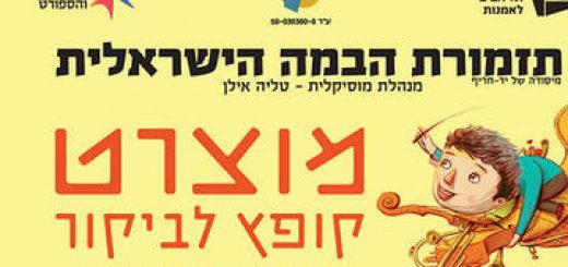 Спектакль-концерт Оркестра а-Бама а-Исраилит — Моцарт приходит в гости в Израиле