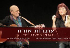 Театр Поэзии — Прохожие в Израиле