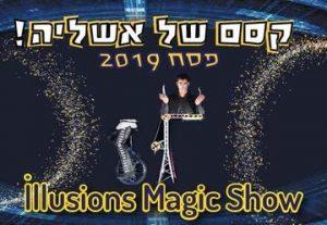 Песах 2019 — Магия иллюзии в Израиле