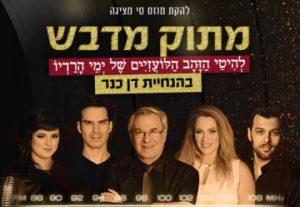 Слаще мёда с Даном Канером — Золотые хиты эпохи радио в Израиле