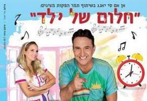 Детский спектакль — Мечта ребенка —  Гили приходит в гости и Доктор Либи в Израиле