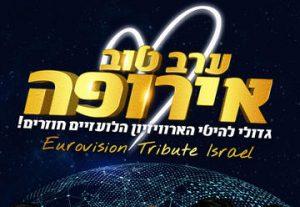 Добрый вечер Европа в Израиле