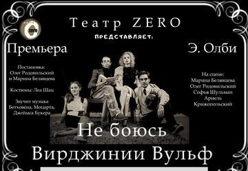 Театр ZERO — Не боюсь Вирджинии Вульф! в Израиле