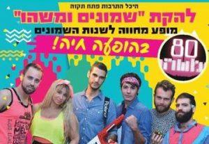 Концерт — Группа 80-х и еще немного в Израиле