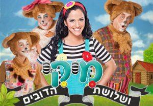 Мики — Заава и три медведя в Израиле