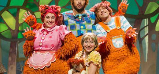 Театр Орны Порат для детей и юношества — Заава и три медведя в Израиле