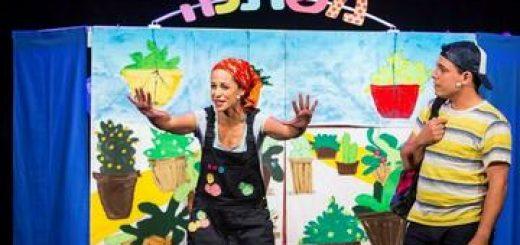 Театр Орны Порат для детей и юношества — Несметное богатство в Израиле