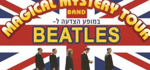 Концерт — Битломания в Израиле