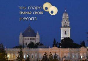 Хор Шахар — Все оттенки чувств в Израиле