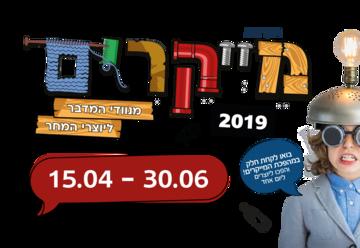 Выставка Makers 2019 в Израиле