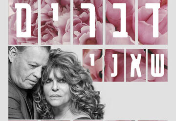 Театр Бейт Лесин — Вещи