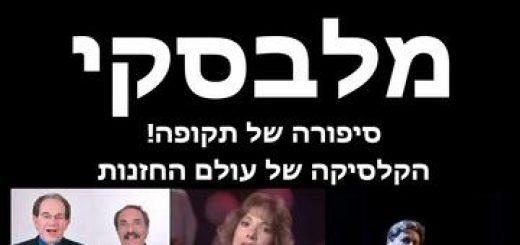 Театр Идишпиль — Семья Малявских в Израиле