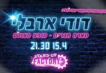Стенд-ап шоу — Дуди Арбели и друзья в Израиле