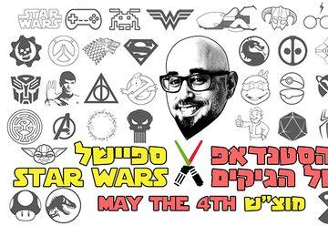 Стенд-ап ботаников — Star wars в Израиле