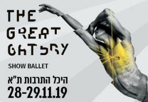 The Great Gatsby — Великий Гэтсби — Шоу-балет в Израиле