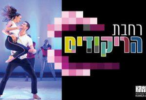 Фестиваль Ашдоденс 2019 — Танцевальный ансамбль Камея — Танцпол в Израиле