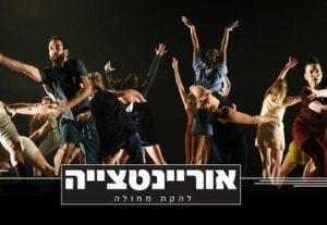 Танцевальный ансамбль Махоля – Ориентация в Израиле