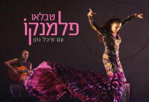 Фестиваль Ашдоденс 2019 — Концерт фламенко — Михаль Натан в Израиле