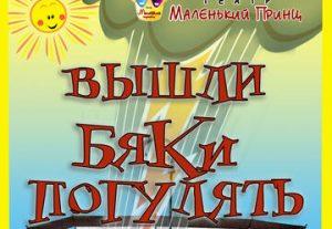 Театр Маленький принц — Музыкальная сказка — Вышли Бяки погулять в Израиле