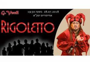 Оперный фестиваль — Верди — Риголетто в Израиле