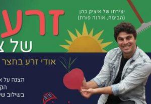 Театр Папийон — Семена редиски в Израиле