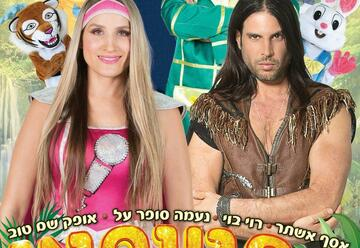 Фестифан — Лето 2019 в Израиле