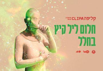 Театр Клипа — Сон в летнюю ночь в космосе в Израиле