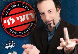 Стенд-ап шоу Рои Леви в Израиле