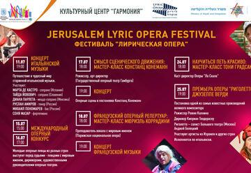 Фестиваль Лирическая опера в Иерусалиме — Концерт итальянской музыки в Израиле