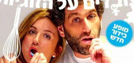 Комедийный спектакль — Работа над совместной жизнью в Израиле
