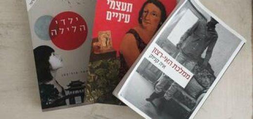 Литературный вечер в честь праздника Шавуот в Израиле
