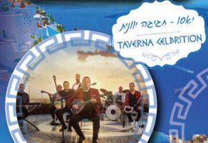 Греческая таверна с Изакисом и его группой в Израиле
