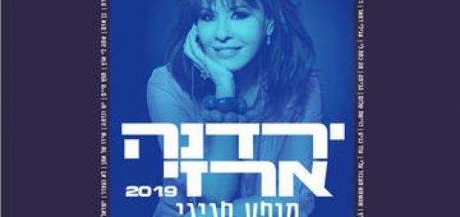 Ярдена Арази — Праздничный концерт в Израиле