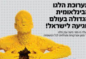 Выставка Лего 2019 — The Art Of The Brick в Израиле